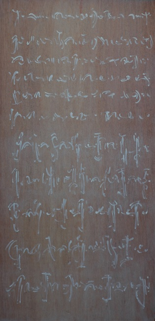 Mark_van_Praagh_Glass_Calligraphy_olieverf_opHout1_2013.jpg